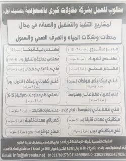 وظائف مهندسين وفنيين بالسعودية للمصريين لشركة مقاولات تصنيف اول يناير 2021