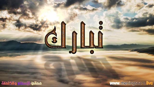 هل يجوز التسمية باسم تبارك Tabarak
