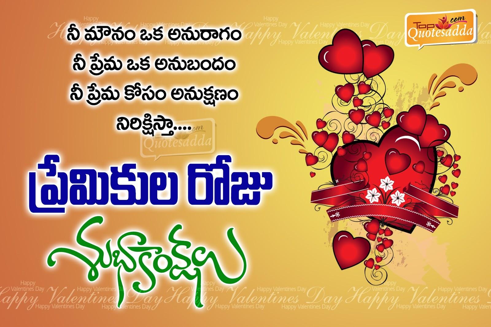Telugu Valentines Day Greetings Prema Kavitalu In Telugu