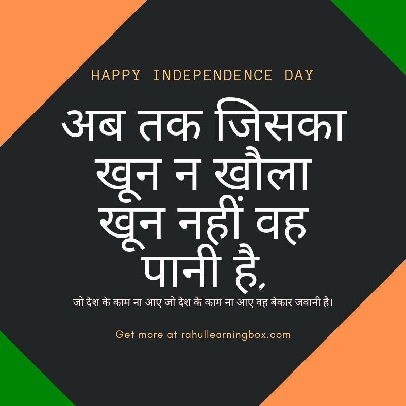 Happy Independence day Shayari Hindi Mai likha Hua - 15 August, 2019 Hindi Shayari