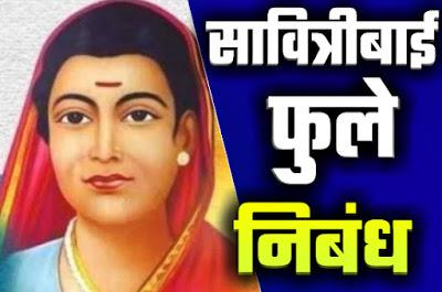 Savitribai fule information in Marathi