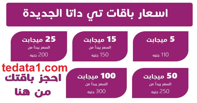 """شرح الإشتراك في عروض باقات الانترنت 50 ميجا من تي داتا """" WE """" مصر"""