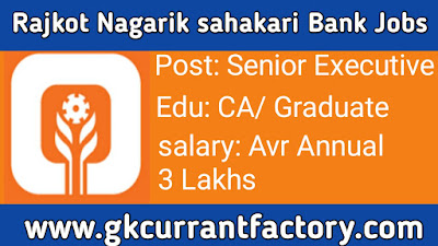 Rajkot Nagarik sahakari Bank Recruitment, Rajkot Nagarik sahakari senior Executive Recruitment
