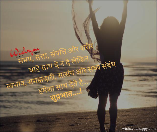 Samya Satta, Motivational Good Morning Status
