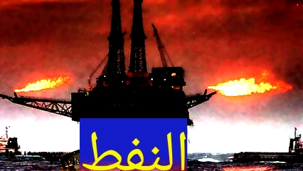 ما هي انواع النفط