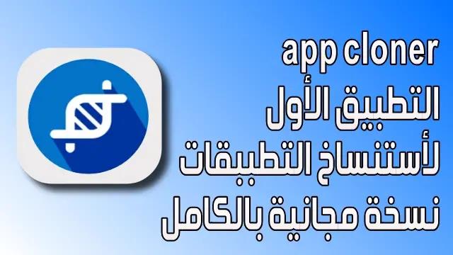 برنامج استنساخ التطبيقات app Cloner premium v1.5.32