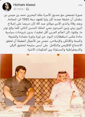 عاجل...الأمير هشام العلوي ينشر صورة نادرة مع ملك البحرين حمد بن عيسى بن سلمان آل خليفة ويعلق عليها بهذه الطريقة✍️👇👇👇