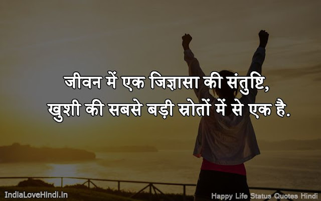 happy life messages in hindi