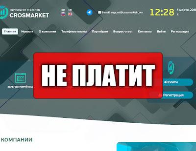 Скриншоты выплат с хайпа crosmarket.com