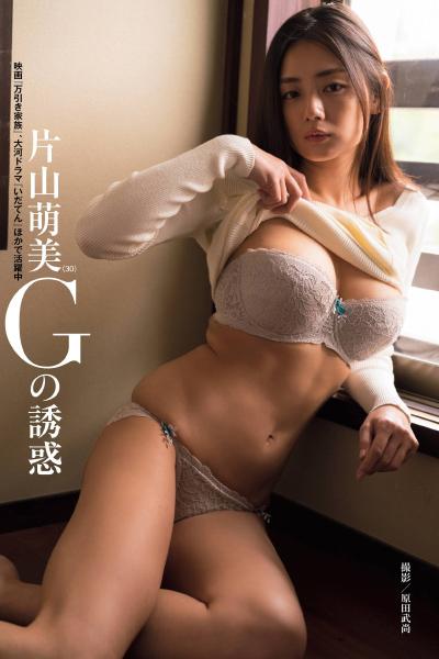 Moemi Katayama 片山萌美, Shukan Post 2021.01.15-22 (週刊ポスト 2021年1月15-22日号)
