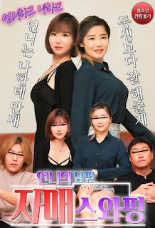 Sisters Husband Sister Swapping (2021)