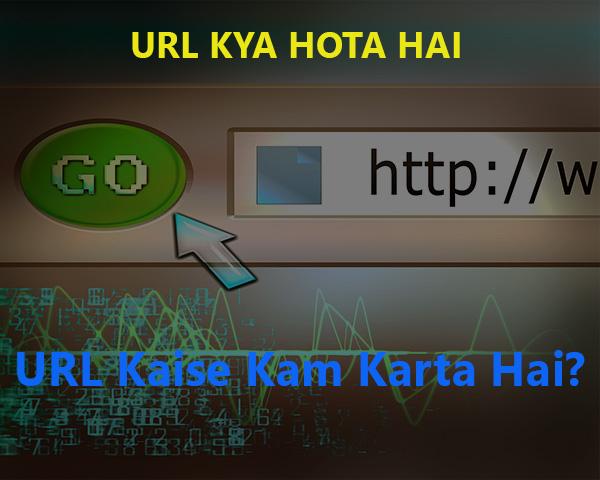 Url Kya Hota Hai? URL Kaise Kam Karta Hai? - online web
