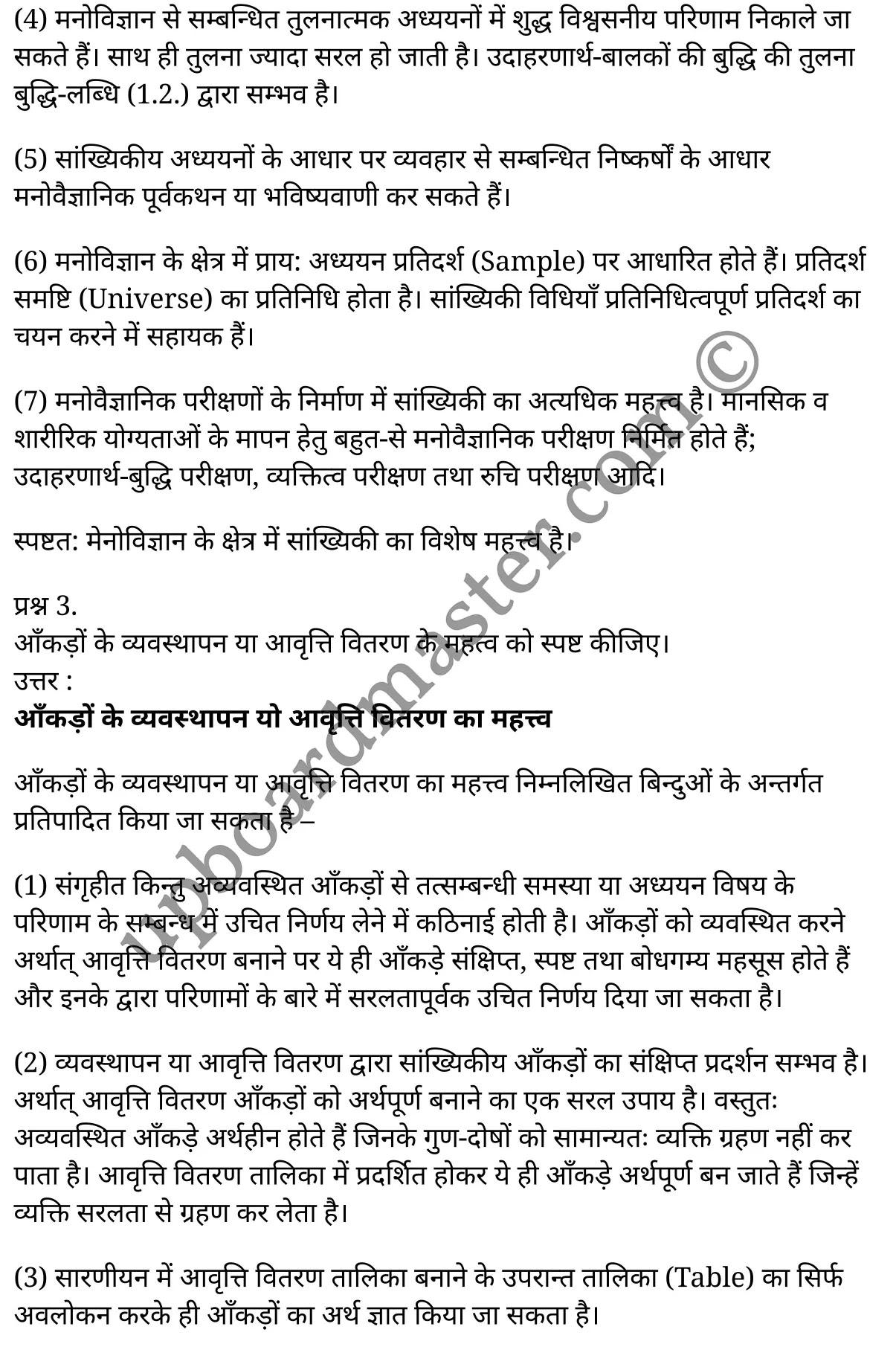 class 11 psychology chapter 12 hindi 57