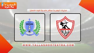 نتيجة مباراة الزمالك وديكيدا  yalla shoot extra يلا شوت اكسترا اليوم 16-08-2019 في دوري أبطال أفريقيا