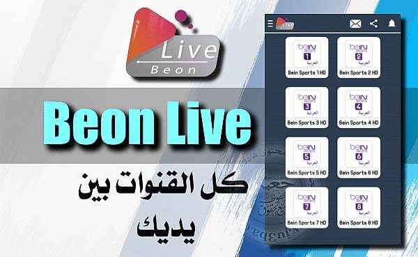 """تحميل Beon Live افضل تطبيق لمشاهدة القنوات للاندرويد 2019 """" بيون لايف """""""
