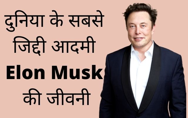 Elon musk history in hindi,elon musk success life story