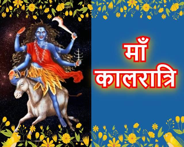maa kaalratri aarti lyrics hindi