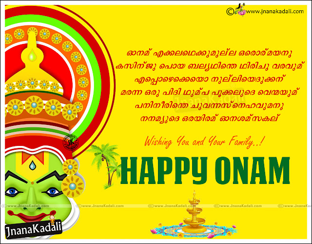 Best Onam Greetings in Malayalam, Best Onam Quotes in Malayalam, Best Onam Wishes in Malayalam, Happy Onam greetings in malayalam, Happy Onam quotes in malayalam, Happy Onam sms in malayalam, Best Onam SMS in malayalam, Nice top Onam quotes in malayalam, Best Onam HD Wallpapers in Malayalam, Happy Onam Quotes Hd Wallpapers sms wishes greetings in malayalam,Onam Wishes In Malayalam Best Onam Wishes Nice Onam Wishes Onam HD Wallpapers Onam Wishes In Malayalam Onam HD Wallpapers With Quotes Onam2016 Onam Information Images Nice Malayalam Onam Pictures With Malayalam QuotesOnam Imaportance Onam Celebrations Onam Kerala Kerala's Festival Onam HD Wallpapers Onam HD Wide Wallpapers Onam 1080p Wallpapers Onam Wishes In Malayalam Onam Ashamshagal Onam HD Wallpapers Onam Festival Wallpapers Onam Information Best Onam HDWallpapers