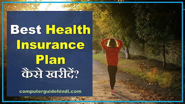 Best Health Insurance Plan कैसे खरीदें?
