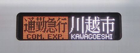 副都心線直通 地下鉄線内 通勤急行 7000系