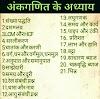 अंकगणित के अध्याय sankhya padhati- 2 संख्या पद्धति problem