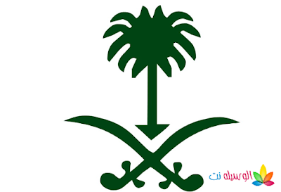شعار الدوله السعودية