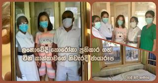 Genuine photo of Chinese lady who underwent corona treatment in Sri Lanka
