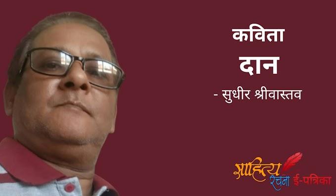 दान - कविता - सुधीर श्रीवास्तव