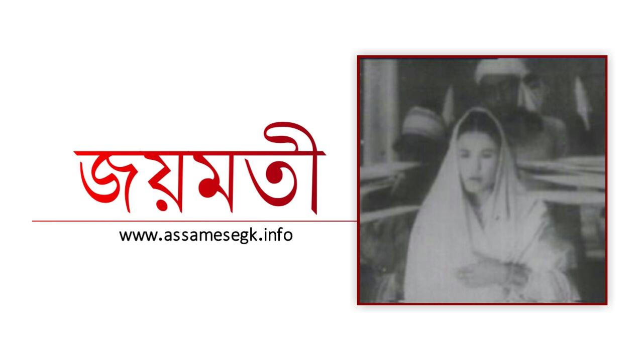 Assamese film Joymoti