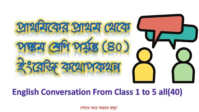 English Conversation From Class 1 to 5 all(40)
