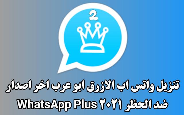 تنزيل واتس اب الازرق ابو عرب اخر اصدار 8.65 2020 WhatsApp Plus ضد الحظر طريقة تحديث واتساب الازرق apk
