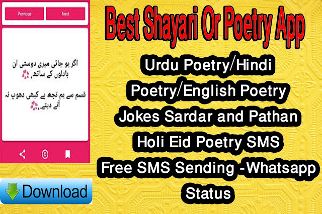 Free Sms Urdu Poetry App - Unlimited Hindi Shayari