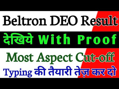 BELTRON Data Entry Operator (DEO) Result 2020 (BELTRON Result 2019-2020)
