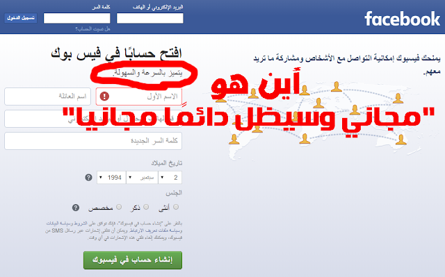 فيسبوك تتنازل عن شعارها السابق
