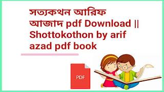 সত্যকথন আরিফ আজাদ pdf Download || Shottokothon by arif azad pdf book