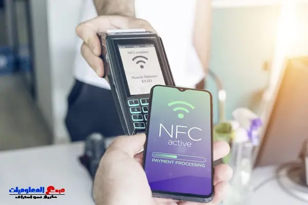 ما هو NFC؟ كل ما تحتاج لمعرفته حول تقنية NFC