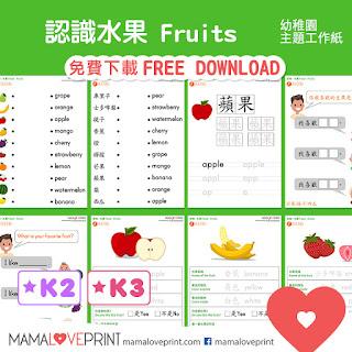 Mama Love Print 自製工作紙 - 雪櫃裡的食物 幼稚園常識工作紙 My Fridge Food Worksheets Printable Freebies Activities Daily Funny Kindergarten