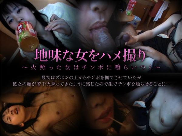 Jukujo-club 6629 熟女倶楽部 6629 地味な女をハメ撮り~火照った女はチンポに喰らいつく~