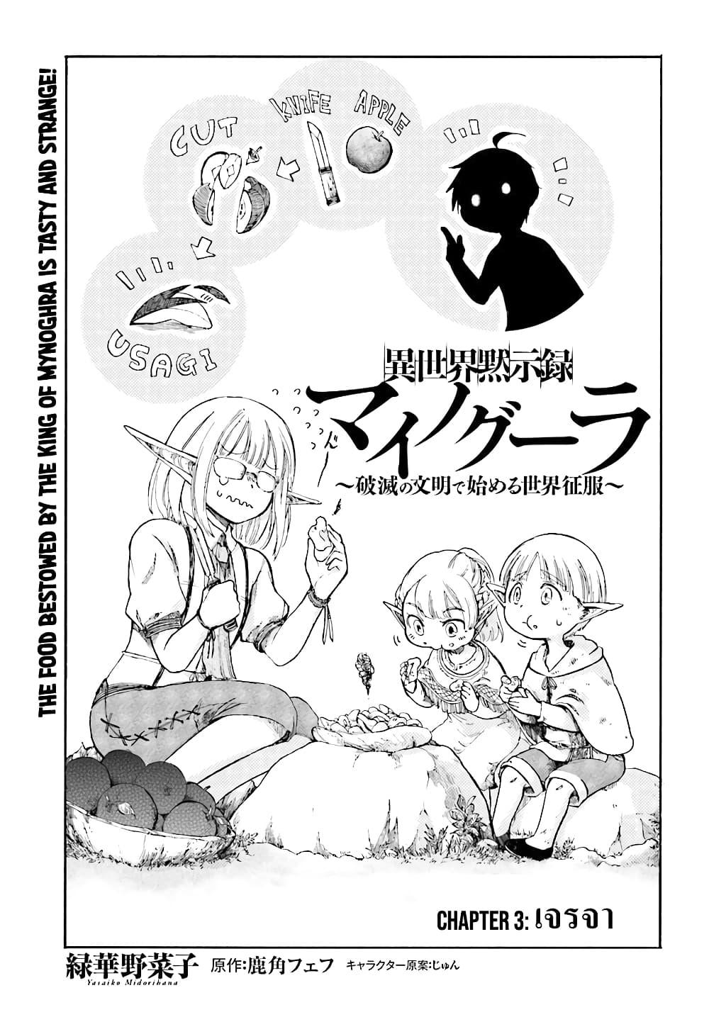 อ่านการ์ตูน Isekai Apocalypse MYNOGHRA ~The Conquest of the World Starts With the Civilization of Ruin~ ตอนที่ 3 หน้าที่ 1
