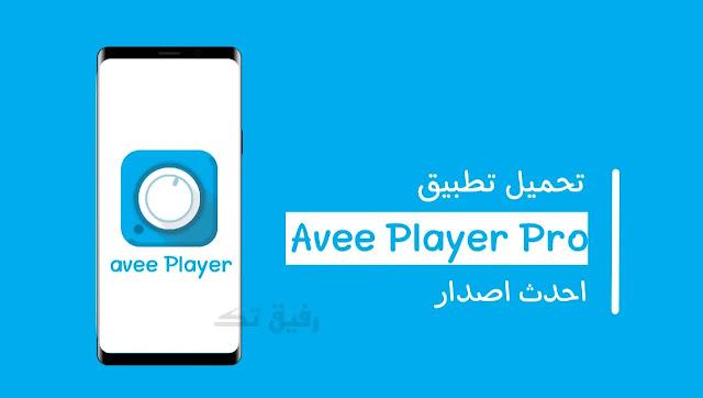 تحميل تطبيق مشغل  الموسيقى Avee Player Pro apk (MOD ، Premium) احدث إصدار