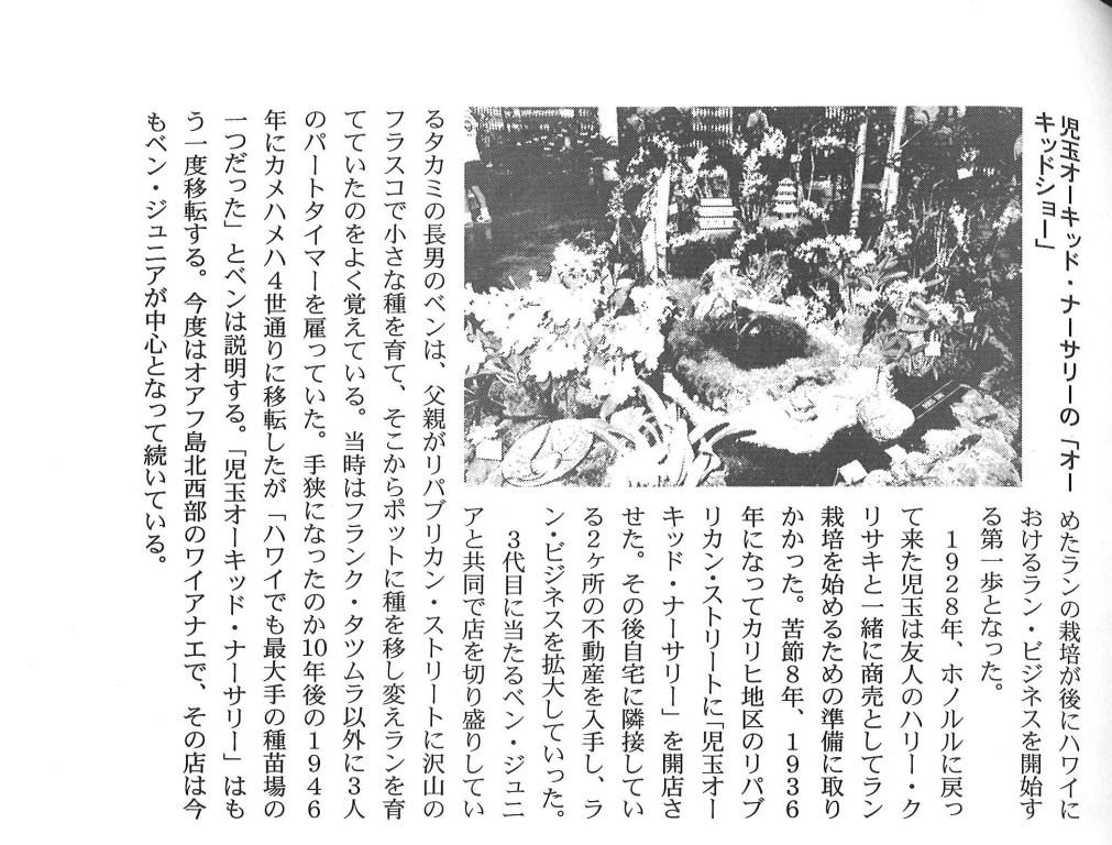Aiea Orchid Club アイエア蘭の会: Kodama Orchid Nursery article in