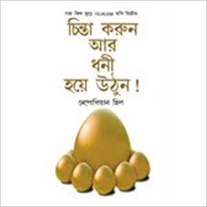 Socho Aur Amir Bano (চিন্তা করুন আর ধনী হয়ে উঠুন!)