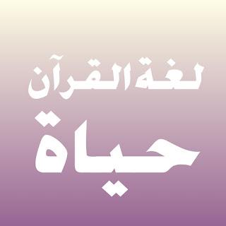 دقة اللفظ وثراء اللغة العربية