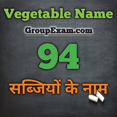 94 Vegetables Name in Hindi and English सब्जियों के नाम हिन्दी और अंग्रेजी में - Group Exam