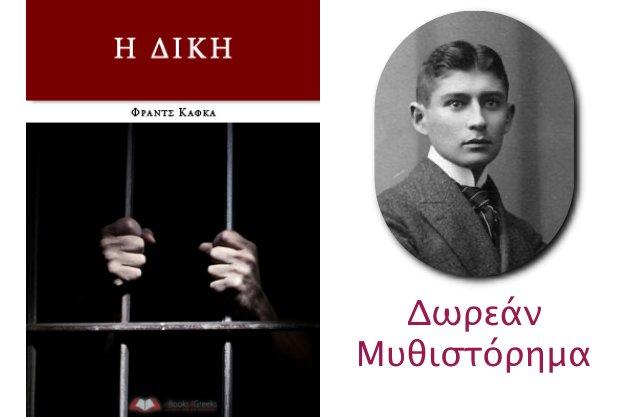 Φραντς Κάφκα - Η Δίκη (δωρεάν μυθιστόρημα)
