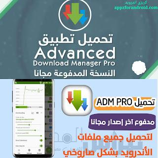تحميل برنامج Adm Pro | افضل برنامج تحميل للاندرويد النسخه المدفوعه | كريزى اندرويد