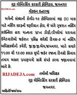 Guru Gobind Singh Government Hospital Jamnagar Nursing Staff Recruitment 2020