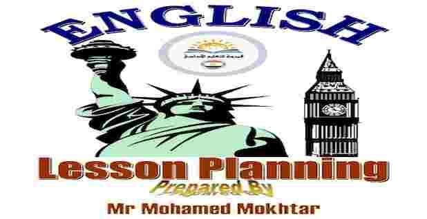 دفتر تحضير المعلم للغة الانجليزية بجميع محتويات دفتر تحضير انجليزي جاهز