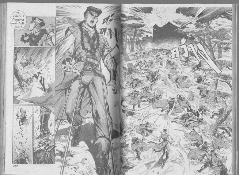 Demi Gods & Semi Devils - หน้า 120