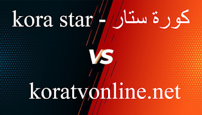 كورة ستار | kora star | مشاهدة اهم مباريات اليوم بث مباشر